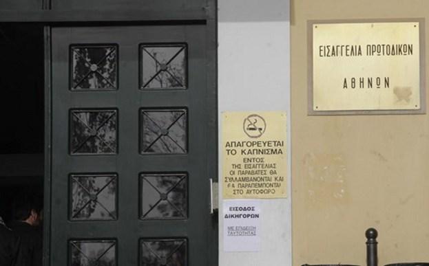 Εισαγγελία Πρωτοδικών Αθηνών
