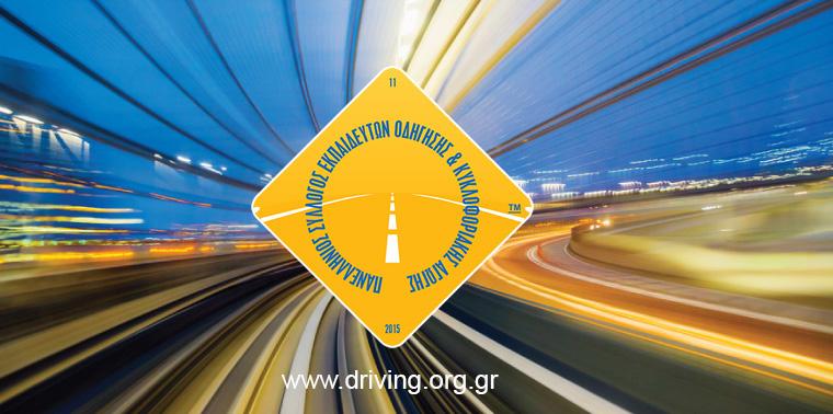 Συνεχίζεται η αποχή των εξεταστών οδήγησης