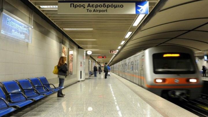 μετρό αεροδρόμιο