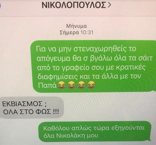 Τα sms Π. Καμμένου - Ν. Νικολόπουλου