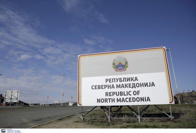 Β. Μακεδονία