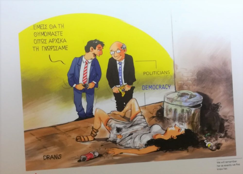 «DEMOCRISIS»