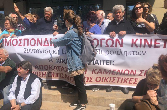 Διαμαρτυρία πυρόπληκτων από το Μάτι