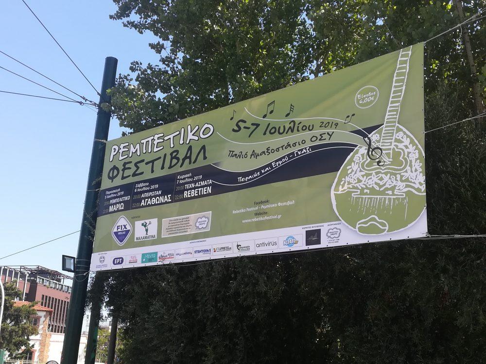 rempetiko_festival