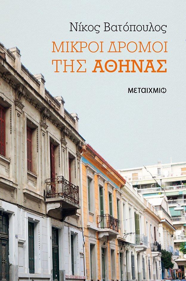 Νίκος Βατόπουλος, «Οι δρόμοι της Αθήνας», Εκδ. Μεταίχμιο