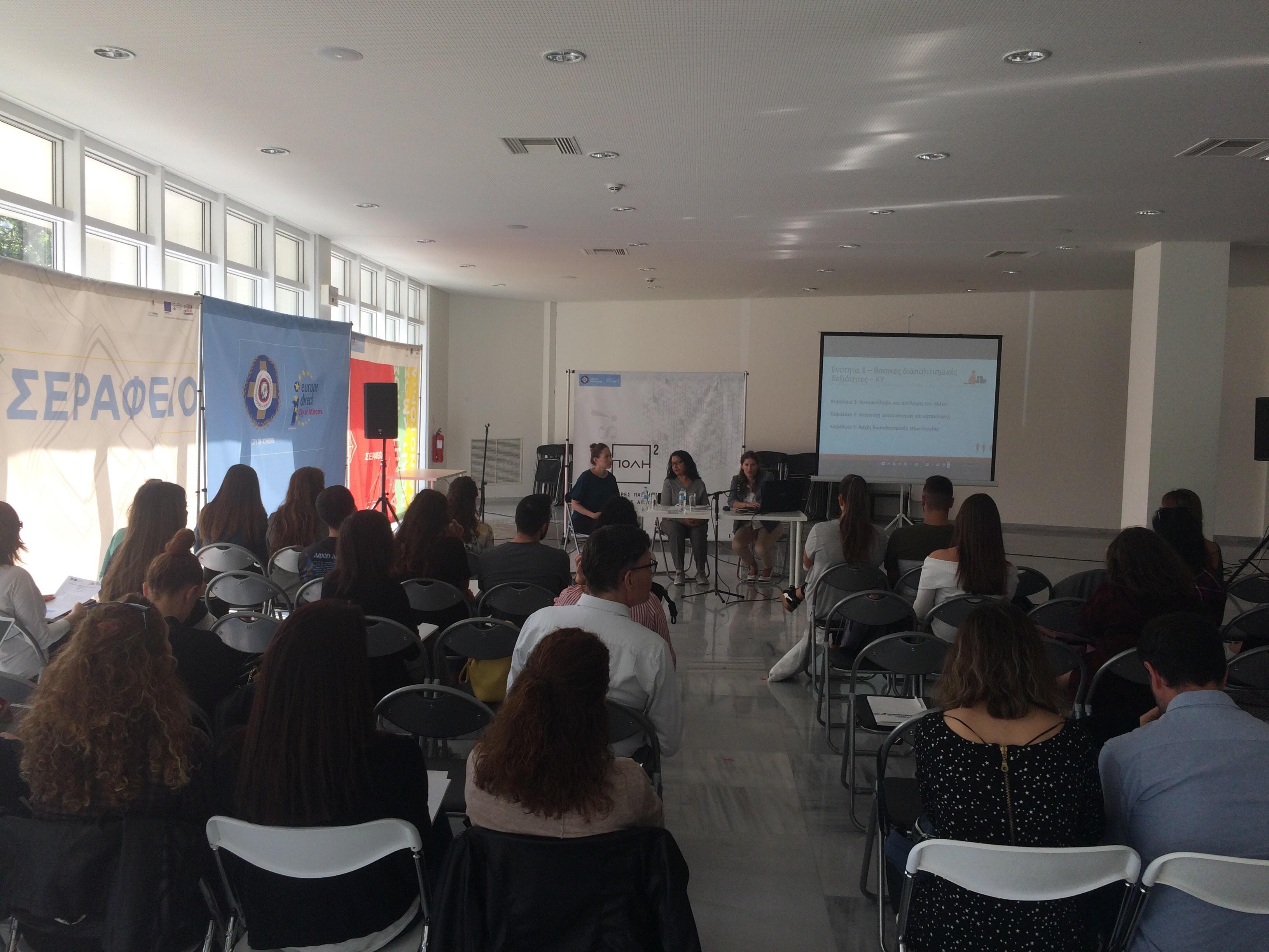 Εκπαίδευση για πρόσφυγες και μετανάστες, Parents for all, στο Σεράφειο
