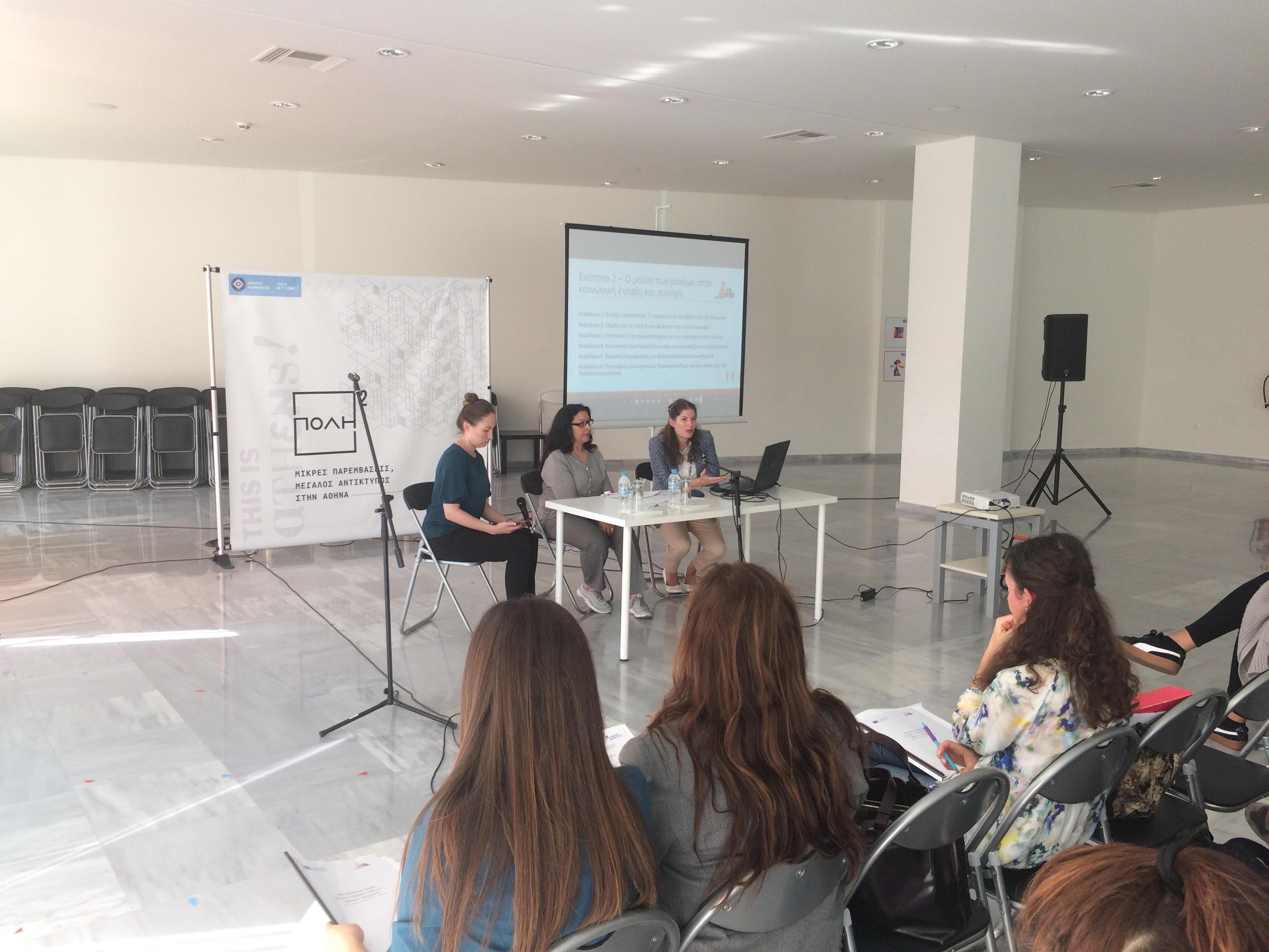 παρουσίαση προγράμματος εκπαίδευσης στην Αθήνα, μεταναστών και προσφύγων
