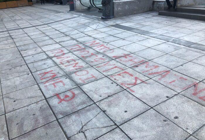 συνθήματα-πλατεία Βικτωρίας