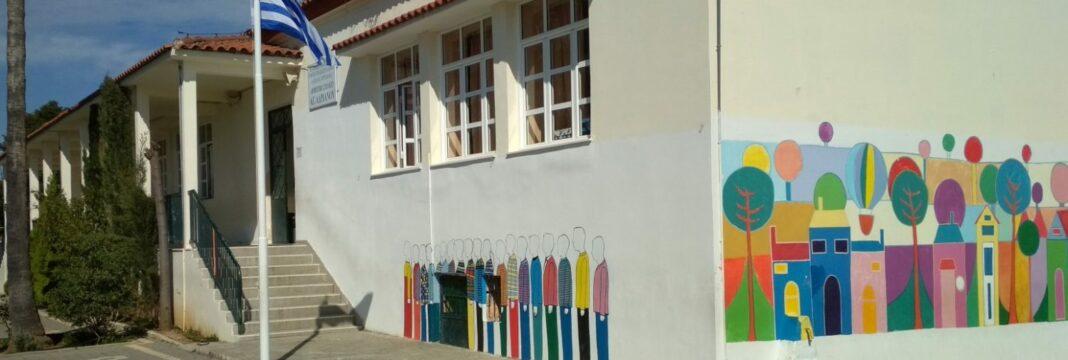δημοτικό σχολείο Αγίου Ανδριανού
