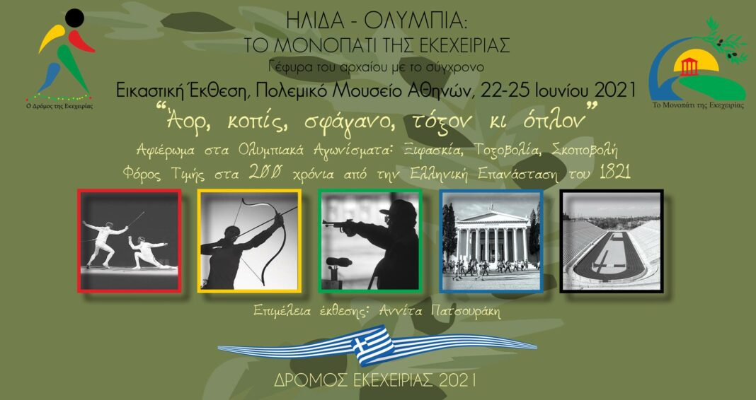 Confederation of Olympia Road of Olympic Truce